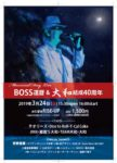 Memorial Day Live BOSS還暦 & 大和 結成40周年